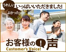 岸和田市、貝塚市、和泉市、泉大津市やその周辺のエリア、その他地域のお客様の声