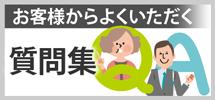 岸和田市、貝塚市、和泉市、泉大津市やその周辺のエリア、その他地域のお客様からよくいただく質問集