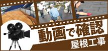 岸和田市、貝塚市、和泉市、泉大津市やその周辺のエリア、その他地域の屋根工事を動画で確認