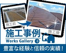 岸和田市、貝塚市、和泉市、泉大津市やその周辺のエリア、その他地域の施工事例