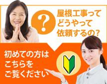 岸和田市、貝塚市、和泉市、泉大津市やその周辺にお住まいの方で屋根工事がはじめての方へ