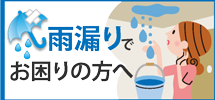 岸和田市、貝塚市、和泉市、泉大津市やその周辺エリアで雨漏りでお困りの方へ