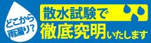 岸和田市、貝塚市、和泉市、泉大津市やその周辺エリアの雨漏り対策、散水試験もお任せください