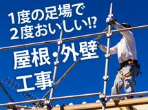 街の屋根やさん岸和田店では足場の有効活用をお勧めします