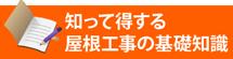 知って得する街の屋根やさん岸和田店の基礎知識