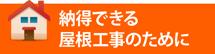 岸和田市、貝塚市、和泉市、泉大津市やその周辺エリアで納得できる屋根工事のために