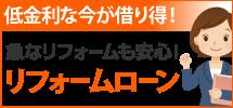 岸和田市、貝塚市、和泉市、泉大津市やその周辺エリアへ、岸和田店のリフォームローンです