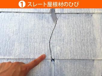 スレート屋根材のひび