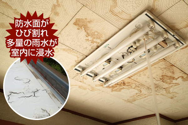 防水面がひび割れ多量の雨水が室内に浸水