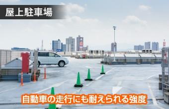 屋上駐車場