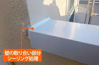 壁の取り合い部分のシーリング処理