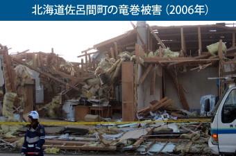 北海道佐呂間町の竜巻被害(2006年)