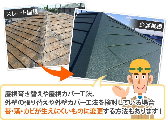 スレート屋根から金属屋根へ
