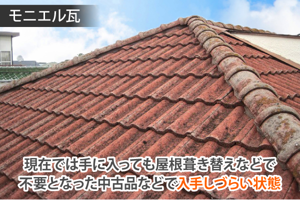 現在では手に入っても屋根葺き替えなどで不要となった中古品
