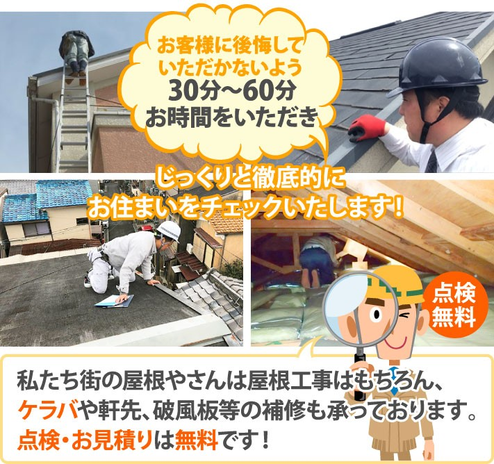 私たち街の屋根やさんは屋根工事はもちろん、ケラバや軒先、破風板等の補修も承っております