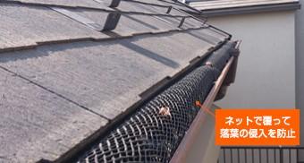 落ち葉除けネットを設置することで落葉の侵入を防ぎます