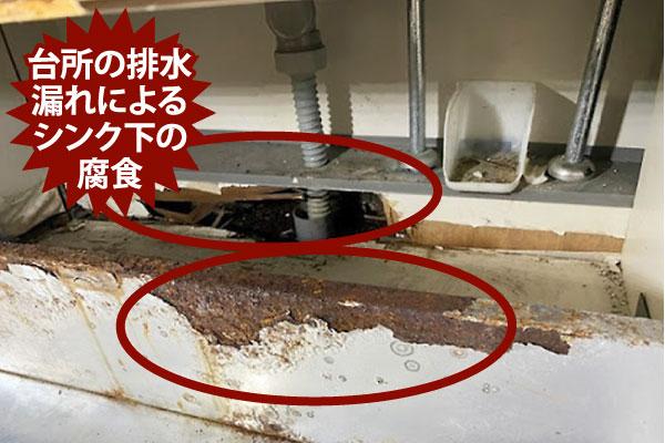 台所の排水漏れによるシンク下の腐食