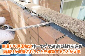 雨漏りの原因特定後一つずつ確実に補修を進め雨漏りが改善されたことを確認することが大事
