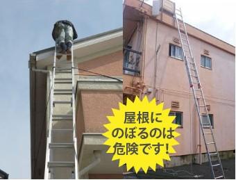 たとえ陸屋根でも自分で上るのは危険です