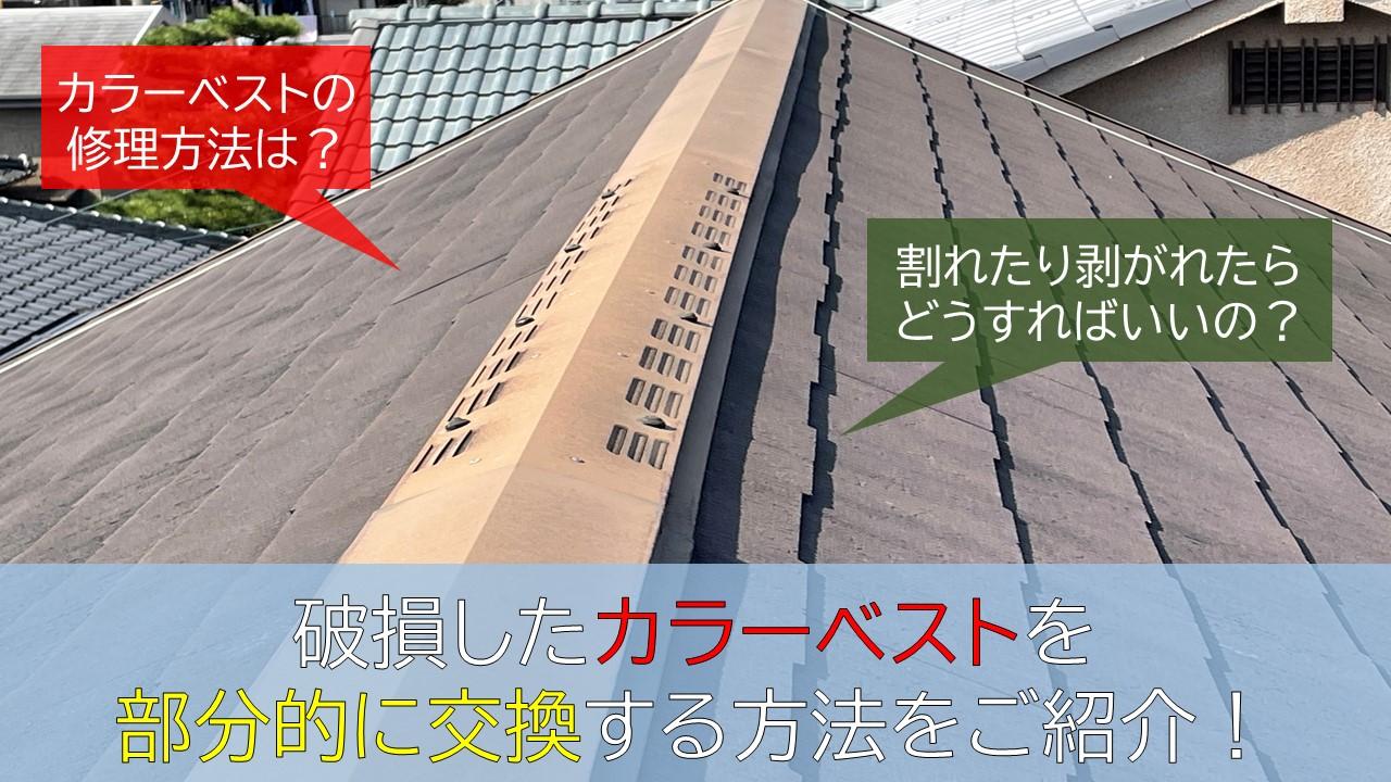 貝塚市の台風で剥がれたカラーベストの部分交換工事について