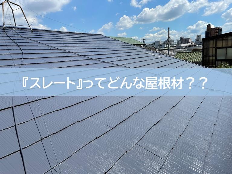スレートってどんな屋根材??