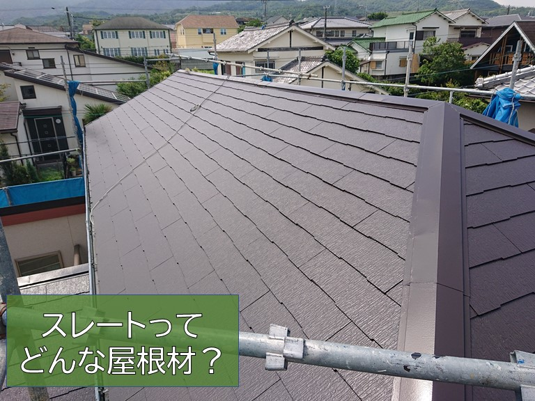 スレートってどんな屋根材?