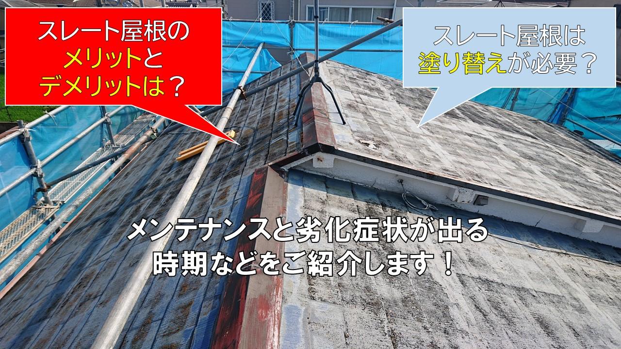 スレート屋根のメンテナンス時期