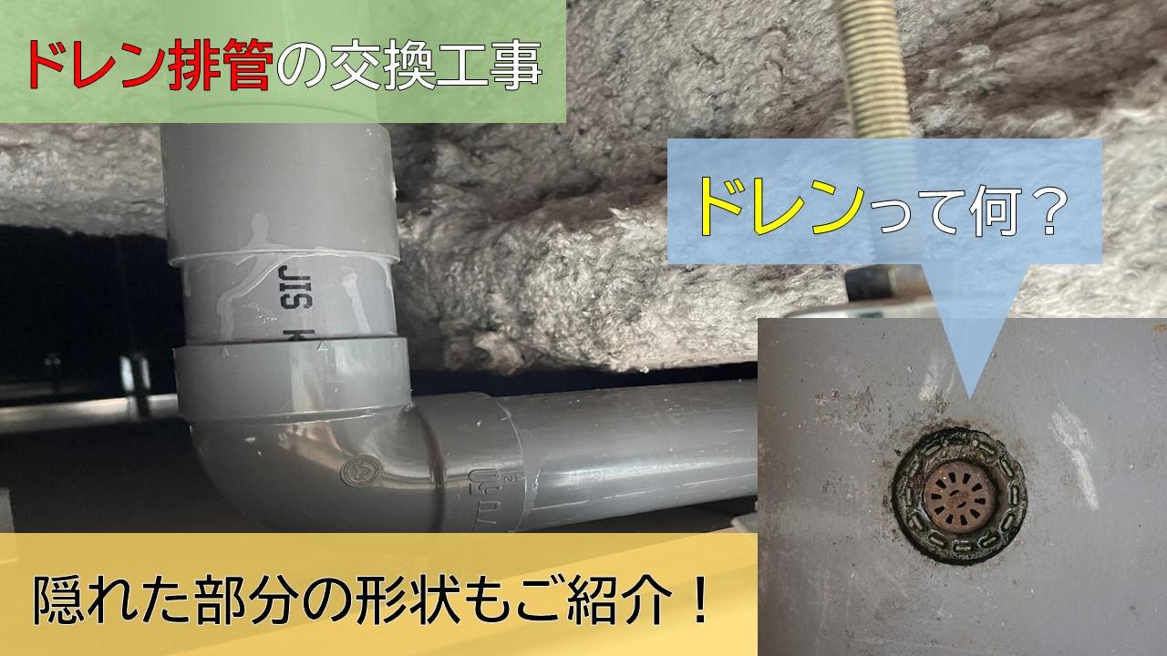 忠岡町のマンションの雨漏り修理で横引のドレン排管を交換!