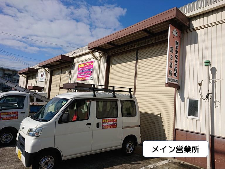街の屋根やさん岸和田店メイン営業所