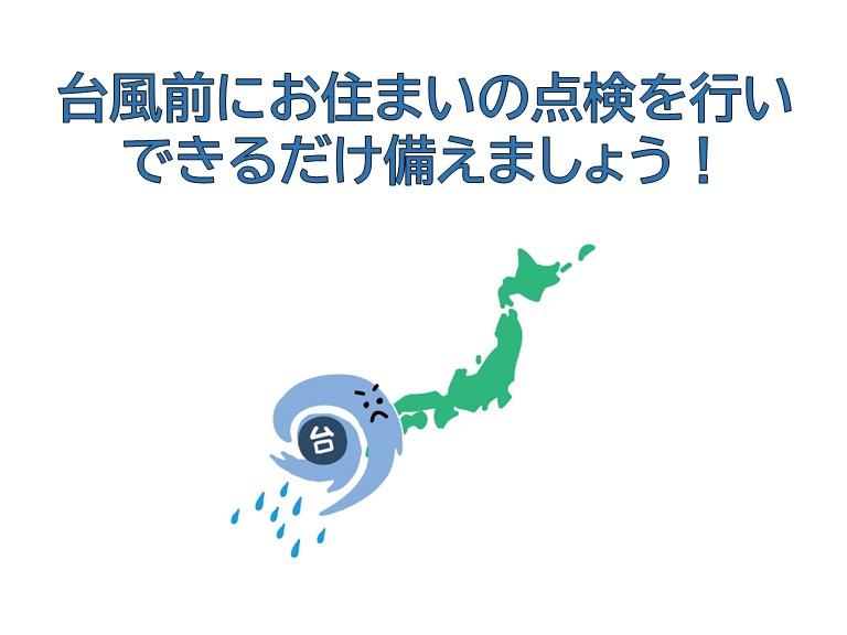 台風前に街の屋根やさん岸和田店の無料点検を!