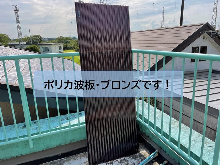 和泉市で使用するポリカ波板