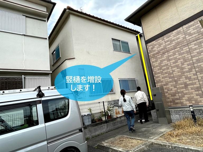 和泉市で竪樋を増設