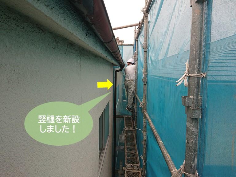 和泉市で竪樋を新設しました