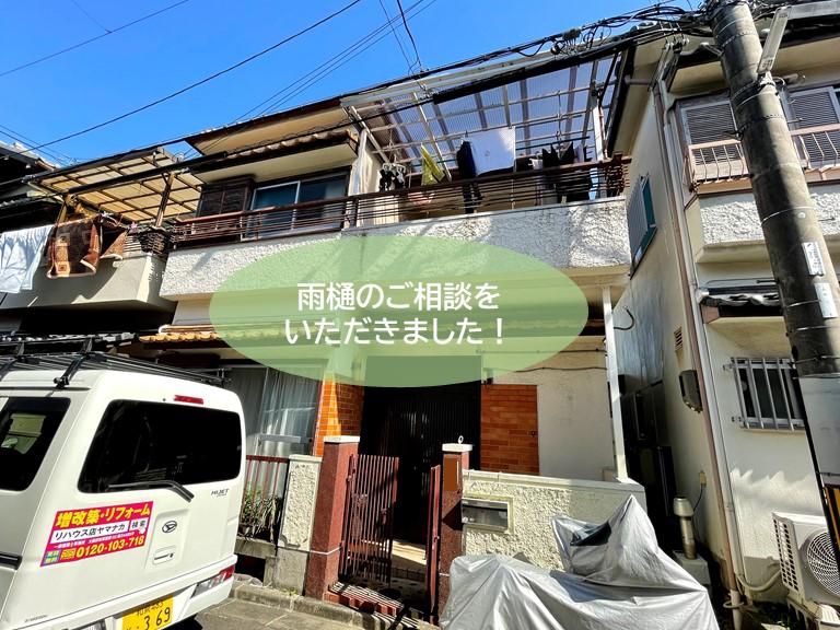 和泉市で雨樋のご相談をいただきました