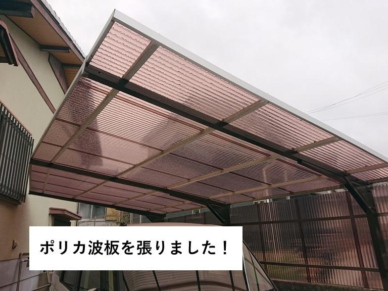 和泉市のカーポートにポリカ波板を張りました