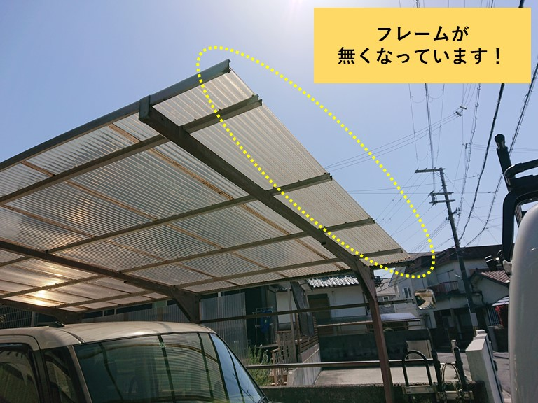 和泉市のカーポートのフレームが無くなっています