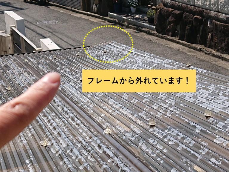 和泉市のカーポートの波板がフレームから外れています
