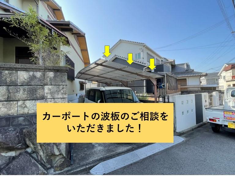 和泉市のカーポートの波板張替えのご相談