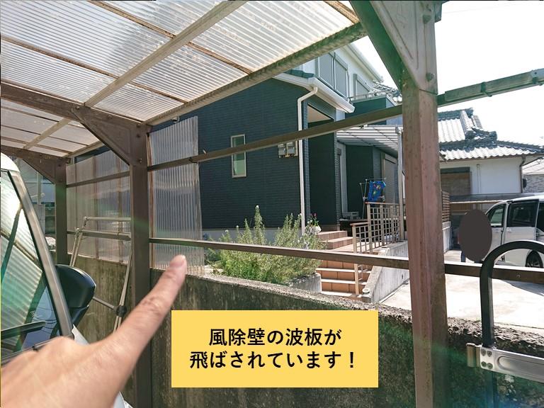 和泉市のカーポートの風除壁が飛ばされています