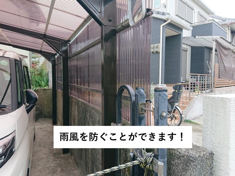和泉市のカーポートの風除壁で雨風を防げます