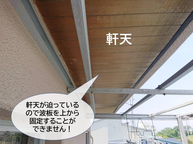 和泉市のテラスの上に軒天が迫っています