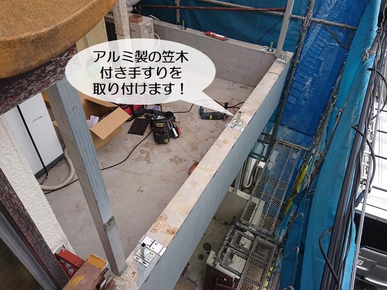 和泉市のベランダにアルミ製の笠木付き手すりを取り付け
