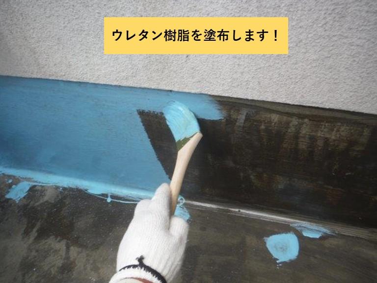 和泉市のベランダにウレタン樹脂を塗布