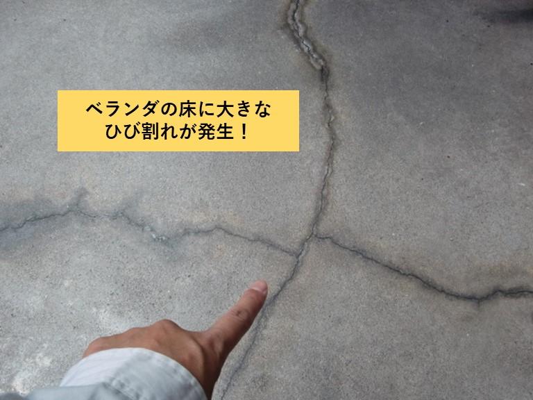 和泉市のベランダに大きなひび割れが発生