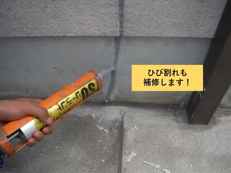 和泉市のベランダのひび割れも補修