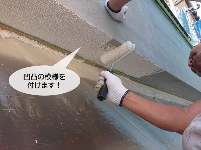 和泉市のベランダの外壁に凹凸模様をつけます