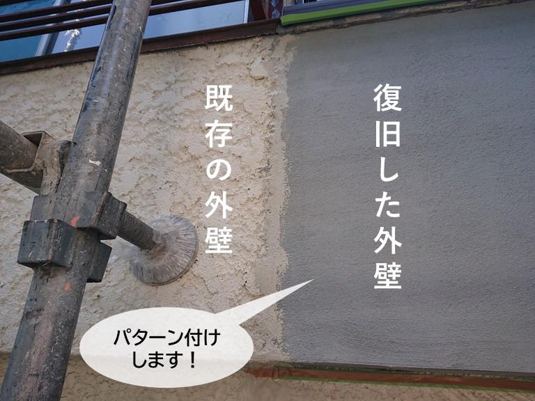 和泉市のベランダの復旧した外壁をパターン付