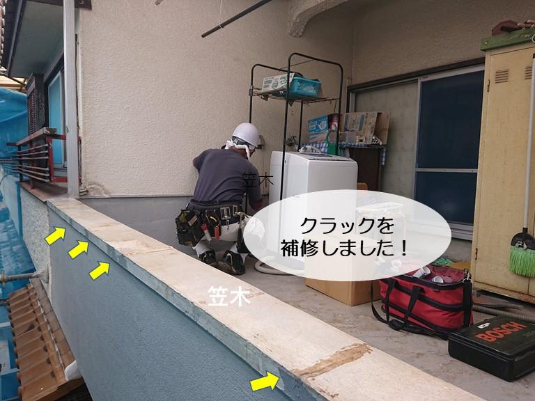 和泉市のベランダの笠木のクラックを補修