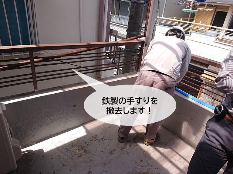 和泉市のベランダの鉄製の手すりを撤去