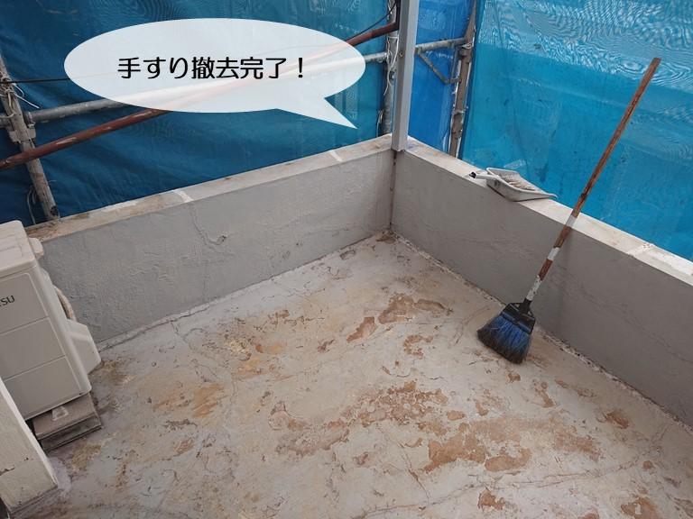 和泉市のベランダの鉄製の手すり撤去完了